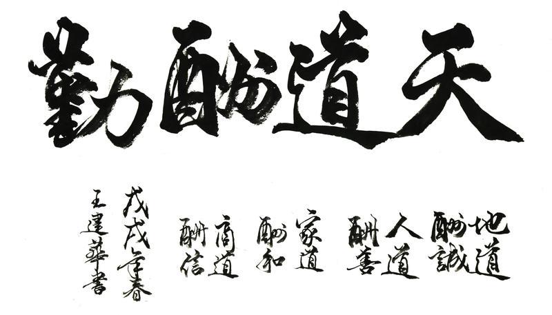 作品一:天道酬勤(王建華).jpg